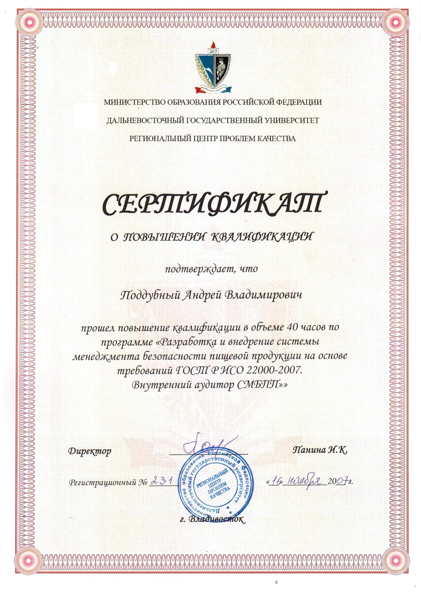 Сертификат аудитора СМБПП