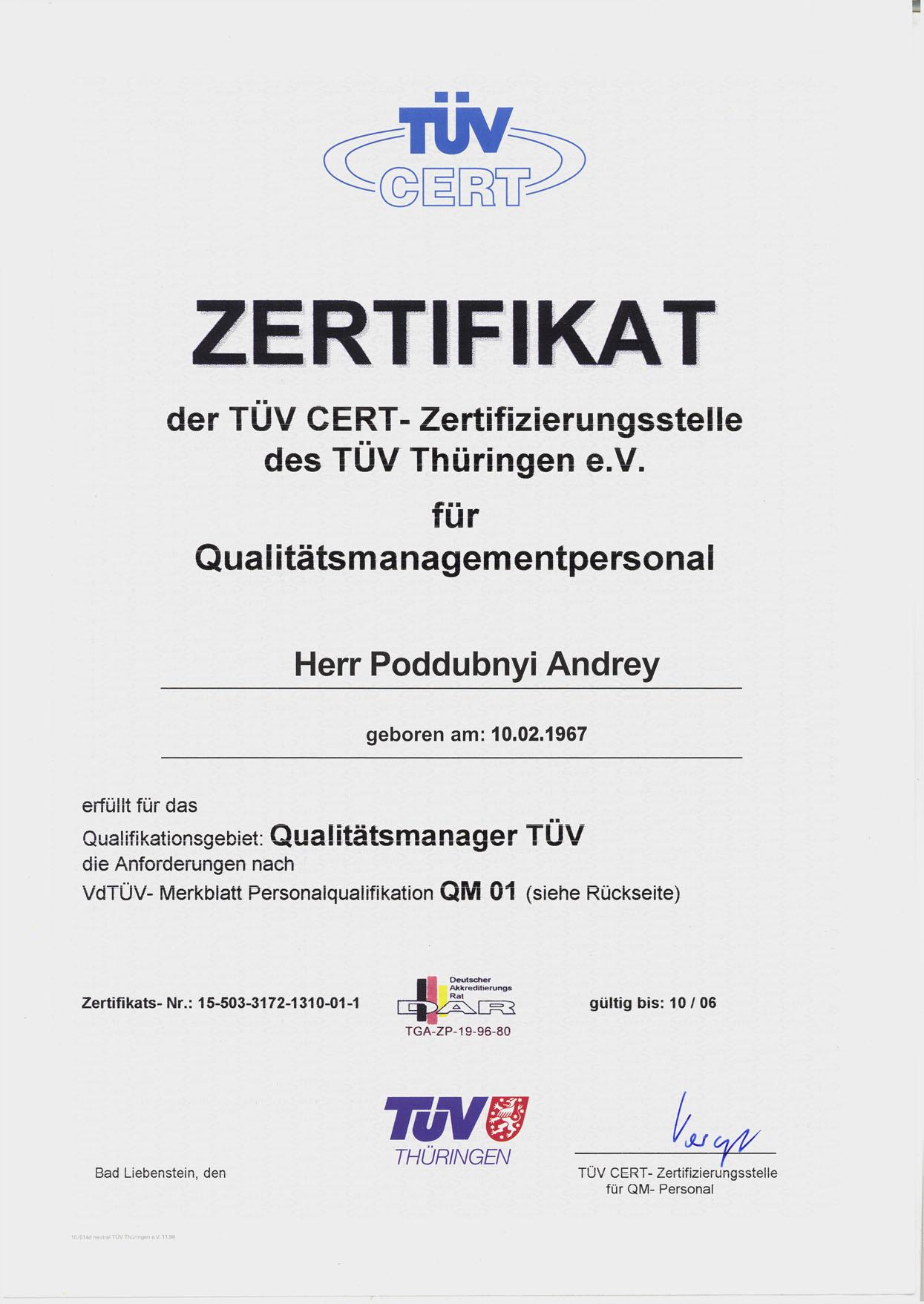Сертификат менеджера
